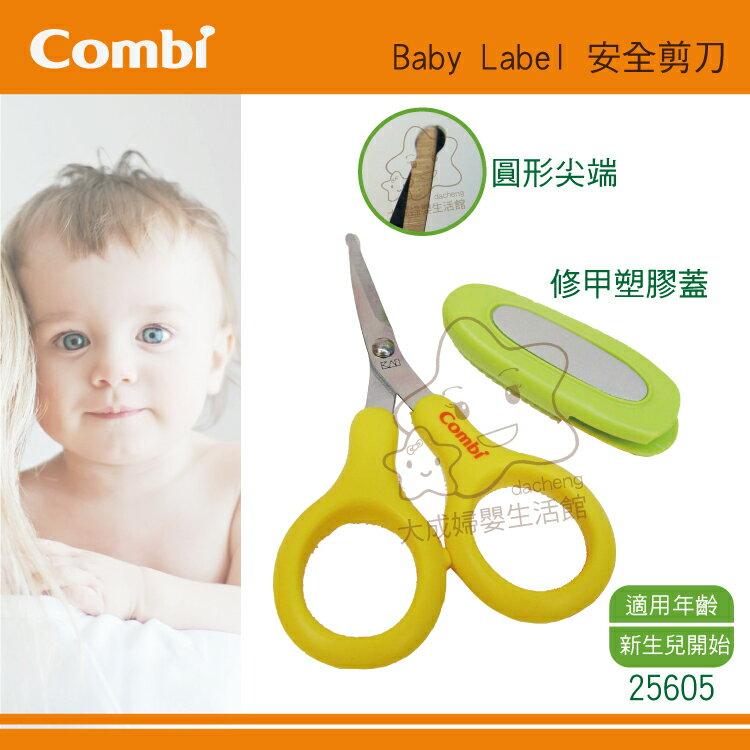 【大成婦嬰】Combi 優質嬰兒安全剪刀 (25605)