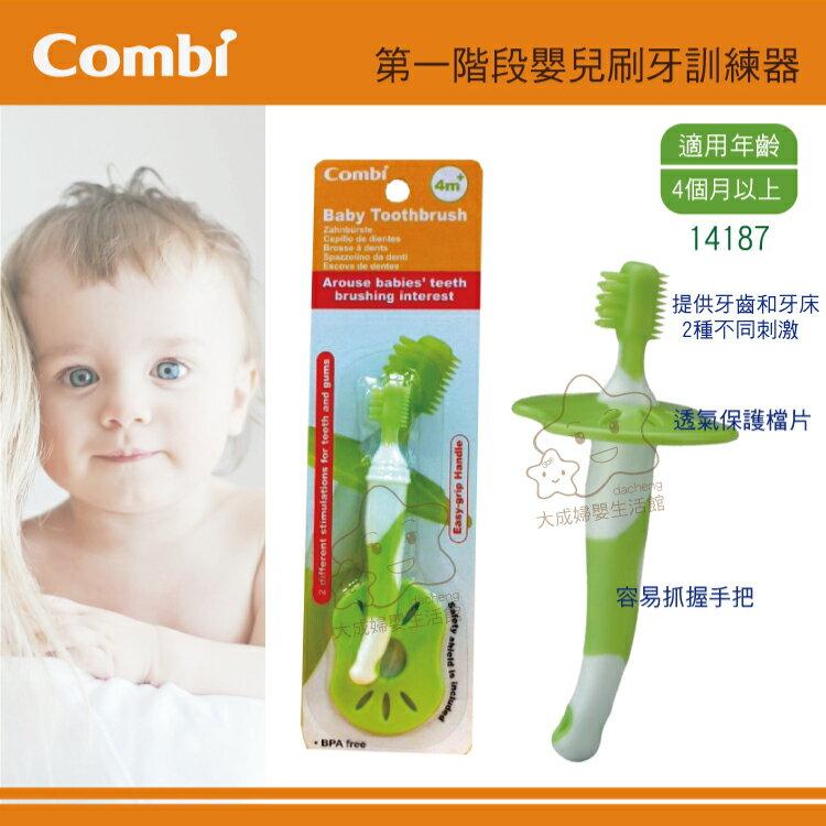 【大成婦嬰】Combi 第一階段嬰兒牙刷 14187 (綠) 輕潔乳牙 口腔衛生 攜帶方便