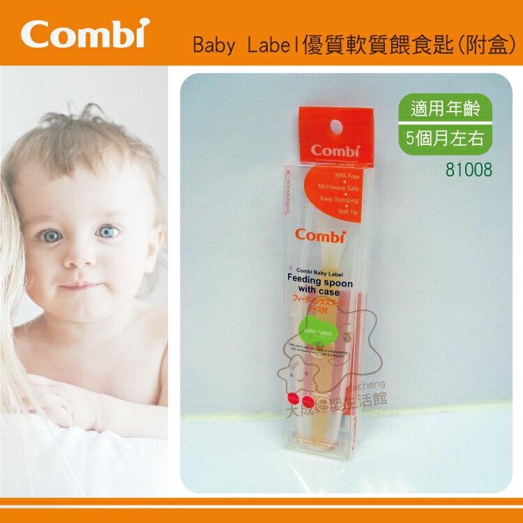 ~大成婦嬰~Combi 軟質餵食匙 81008  附盒  附食品 攜帶方便