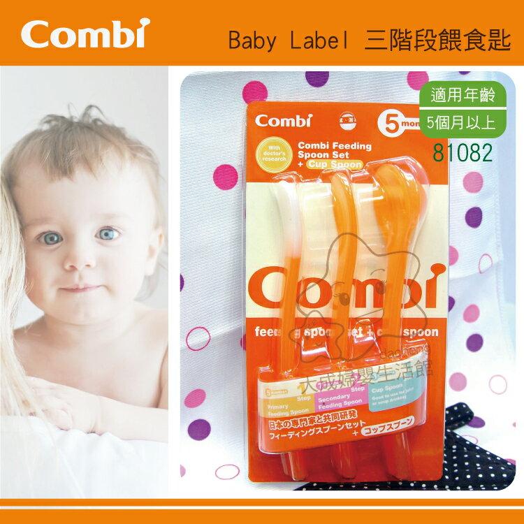 【大成婦嬰】Combi 三階段餵食匙81082 (3入一組) 副食品 學習 餐具 0