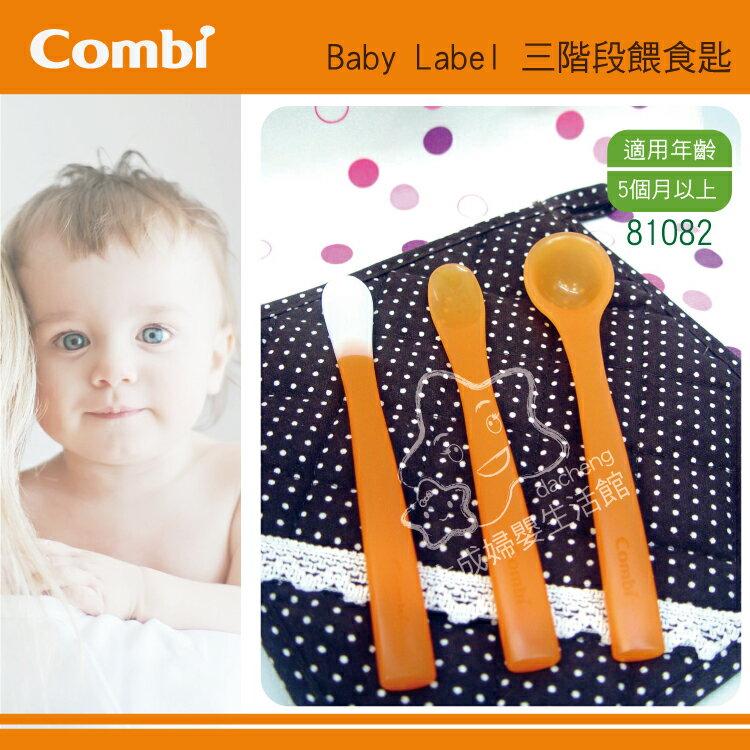 【大成婦嬰】Combi 三階段餵食匙81082 (3入一組) 副食品 學習 餐具 1