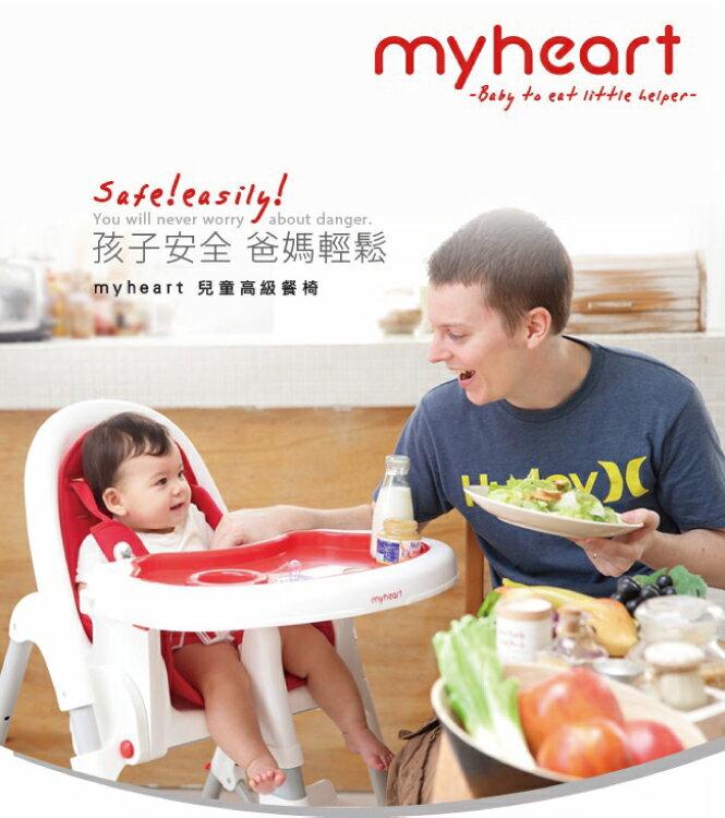 【大成婦嬰】myheart 折疊式兒童安全餐椅-素色系列 (5色可選) 台灣製 公司貨 有保固 附保卡 輕便 折疊 0