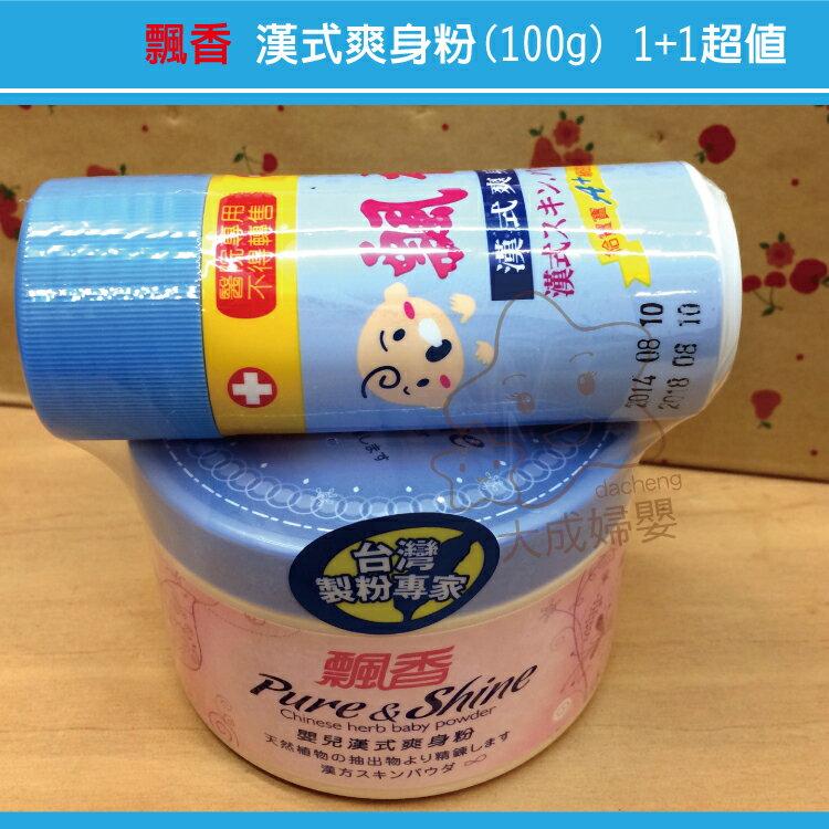 【大成婦嬰】飄香 漢式爽身粉(100g) 1+1超值組(以包裝在內) 不拆售