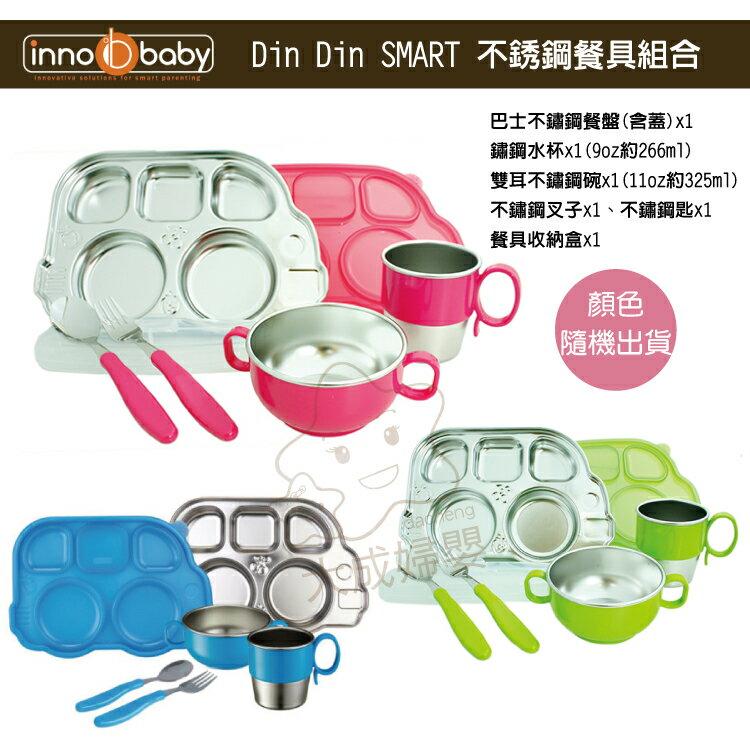 【大成婦嬰】美國 Innobaby 不鏽鋼巴士造型餐具組(隨機出貨) 304不鏽鋼