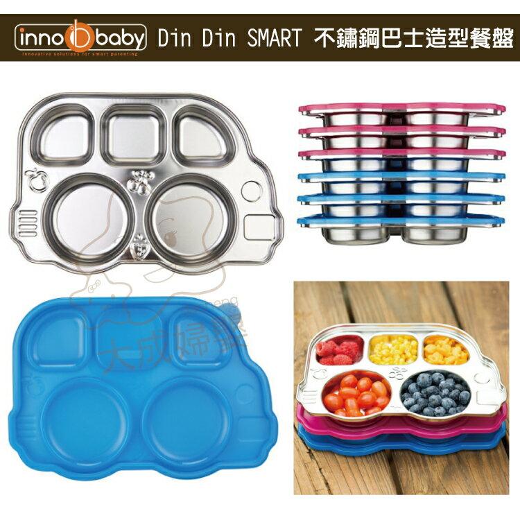 【大成婦嬰】美國 Innobaby 不鏽鋼巴士造型餐盤(隨機出貨) 304不鏽鋼 分格隔餐 1