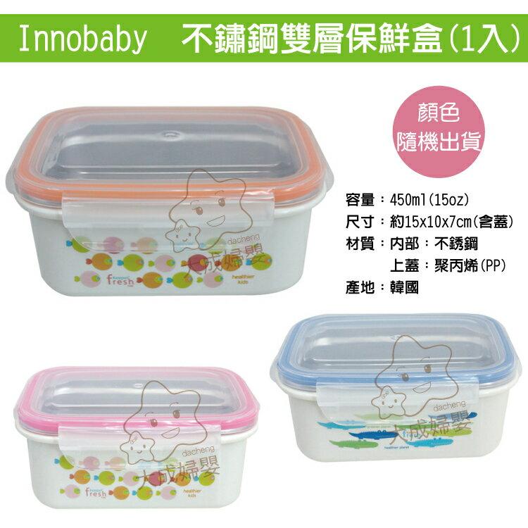 【大成婦嬰】美國 Innobaby不鏽鋼 雙層保鮮盒 304不鏽鋼 便當盒