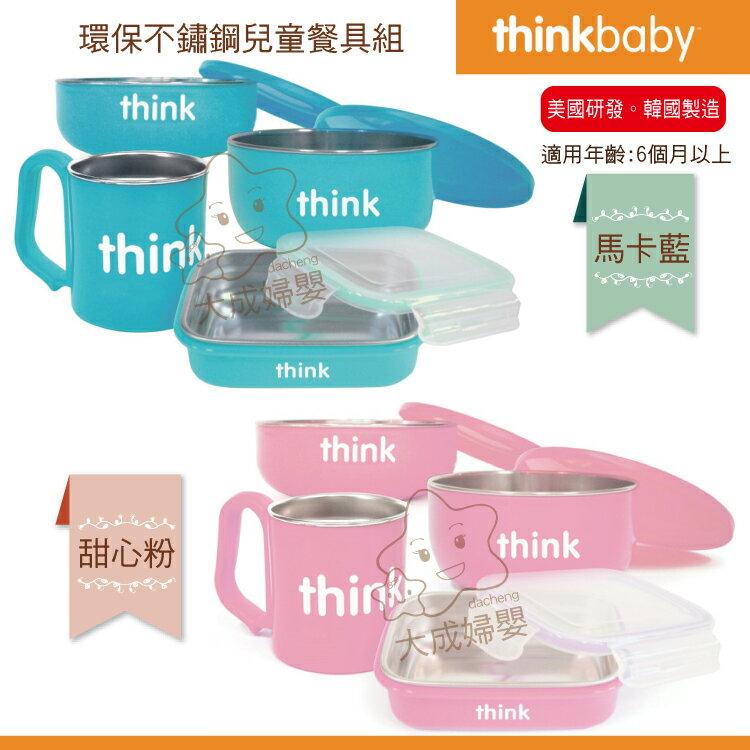 【大成婦嬰】美國 thinkbaby 不鏽鋼餐具組 1