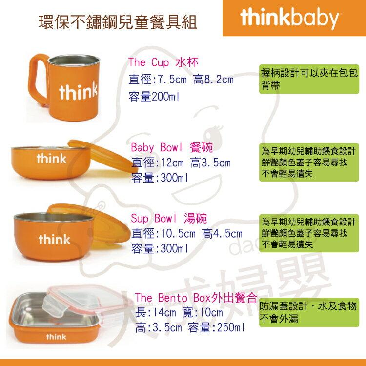 【大成婦嬰】美國 thinkbaby 不鏽鋼餐具組 2