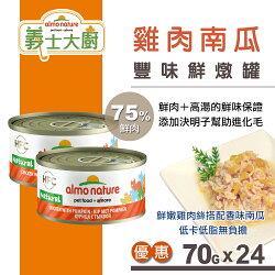 【SofyDOG】義士大廚果香鮮燉罐-雞肉南瓜70g(24罐)