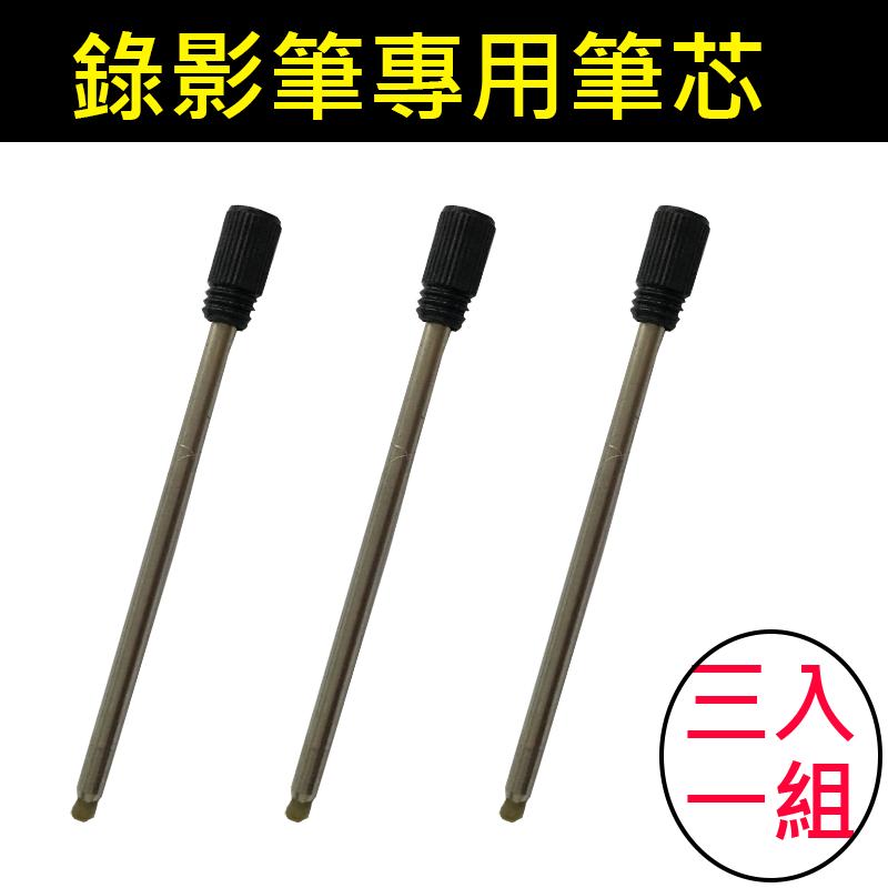 錄影筆 錄音筆 專用 筆芯 可替換 黑色 可搭配賣場商品