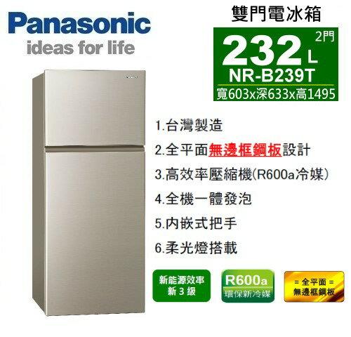 <br/><br/>  【佳麗寶】-(Panasonic國際牌)232L雙門冰箱【NR-B239T】<br/><br/>