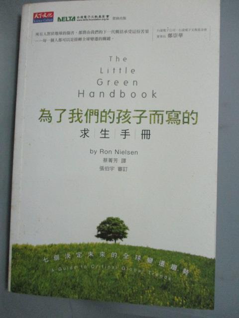 ~書寶 書T1/科學_GFX~為了我們的孩子而寫的求生手冊_ 500_尼爾森  蔡菁芳