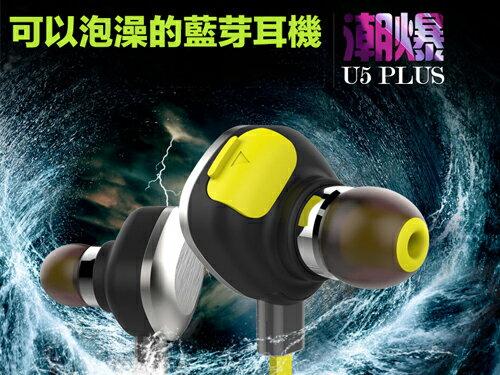 MORUL U5 PLUS 超強防水藍芽耳機4.1 運動藍牙耳機 無線音樂耳機爆款 IPX7 可以洗澡的耳機 【風雅小舖】 - 限時優惠好康折扣