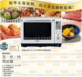 Panasonic 國際牌 27L 蒸氣烘烤微波爐 NN-BS603 水波爐 公司貨