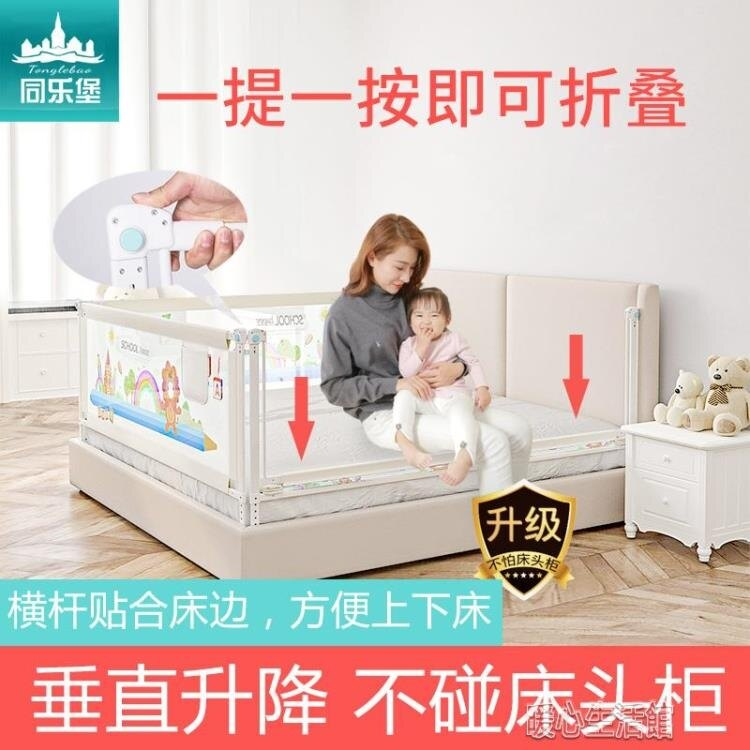床護欄床圍欄護欄床邊欄桿嬰兒童寶寶幼兒防摔大床1.8-2米擋板床欄 YJT 8.5折快速出貨 雙12購物節
