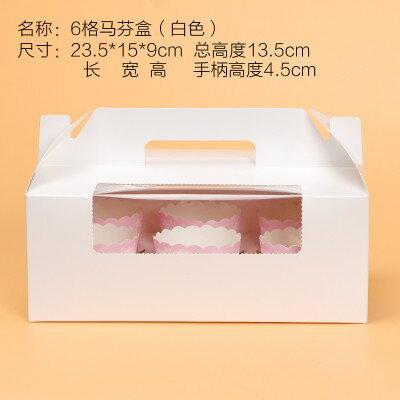 【嚴選SHOP】6格 純白無印開窗手提盒 馬芬盒 杯子蛋糕盒 慕斯 奶酪 月餅盒 包裝盒 禮盒 蛋塔盒【C050】