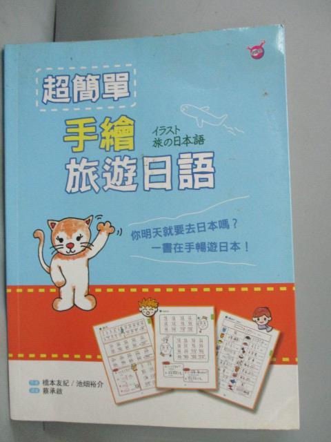 ~書寶 書T3/語言學習_WEN~超簡單手繪旅遊日語_橋本友紀