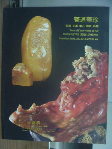 【書寶二手書T8/收藏_PBZ】上海嘉泰_藝道華珍_2012/6/23