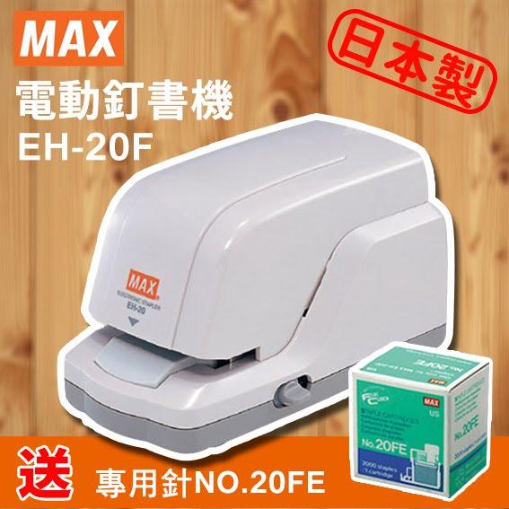『日本產事務機專用』【送訂書針NO.20FE】MAX美克司EH-20F電動訂書機省力訂書機裝訂辦公文具