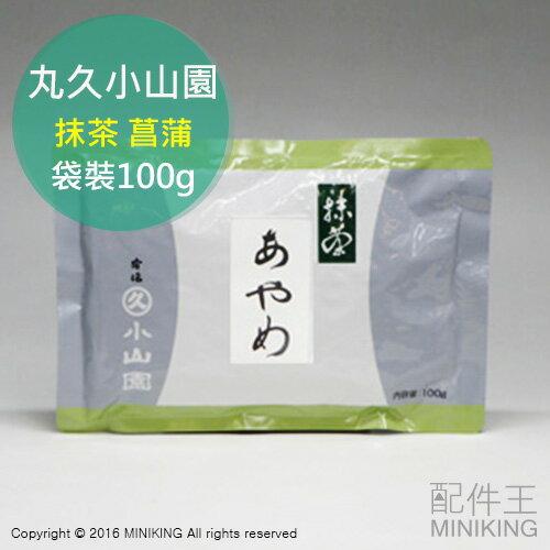 【配件王】日本代購 丸久小山園 抹茶粉 菖蒲 袋裝 100g 食品 烘焙 製菓用 另售若竹 京都 宇治
