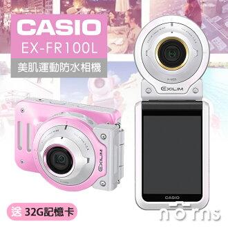 NORNS【CASIO EXILIM FR-100L 美肌運動防水相機】自拍相機 自拍神器 原廠公司貨 保固18個月