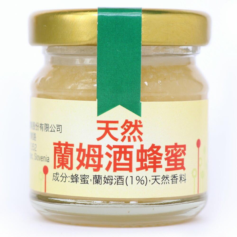 【House of Honey Božnar】斯洛維尼亞天然蘭姆酒蜂蜜 HONEY WITH RUM(40g罐裝,歐盟認證)