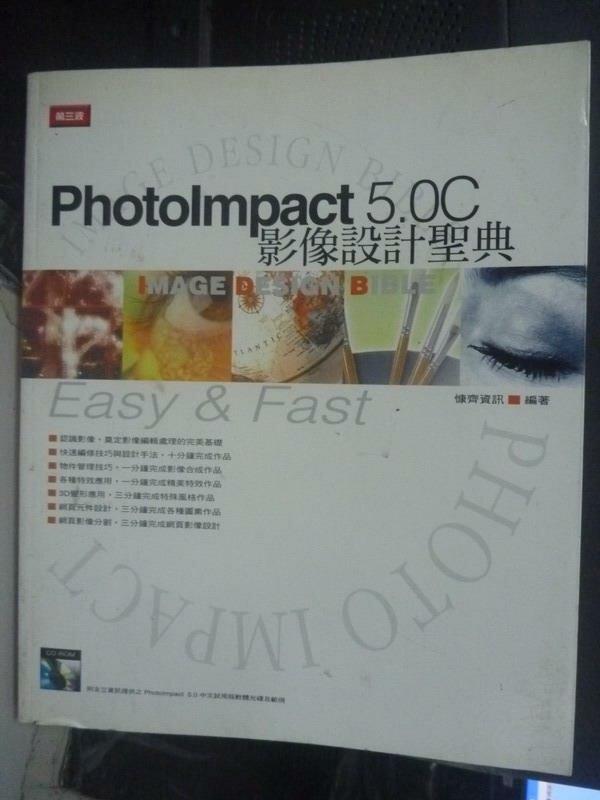 ~書寶 書T7/電腦_WFR~PHOTO IMPACT5.0影像 盛典_慷齊資訊