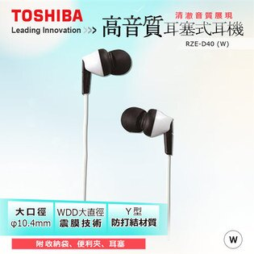 【TOSHIBA】高音質耳塞式耳機RZE-D40-W白色