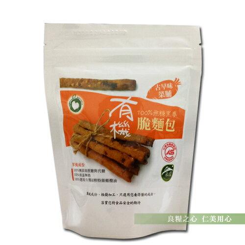 安芯食品有機100%無糖黑麥脆麵包(70g)_古早味菜脯