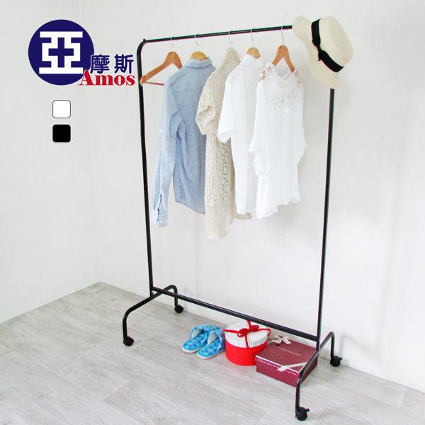 曬衣架 晾衣架 衣櫥 掛衣架【HAW017】玩色簡約單桿吊衣架 附活動輪 台灣製造 免運費 Amos 0