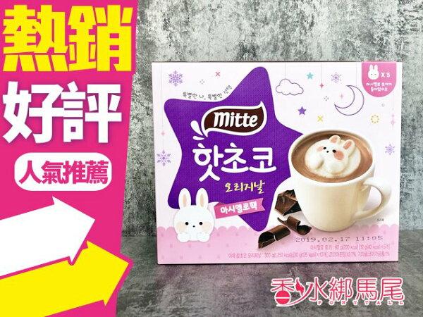 韓國Mitte兔子巧克力漂浮棉花糖星空版10入可可粉5入兔兔棉花糖◐香水綁馬尾◐