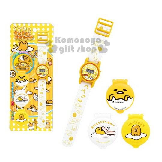 〔小禮堂嬰幼館〕蛋黃哥 兒童造型電子錶《黃白.多動作》附3款錶蓋