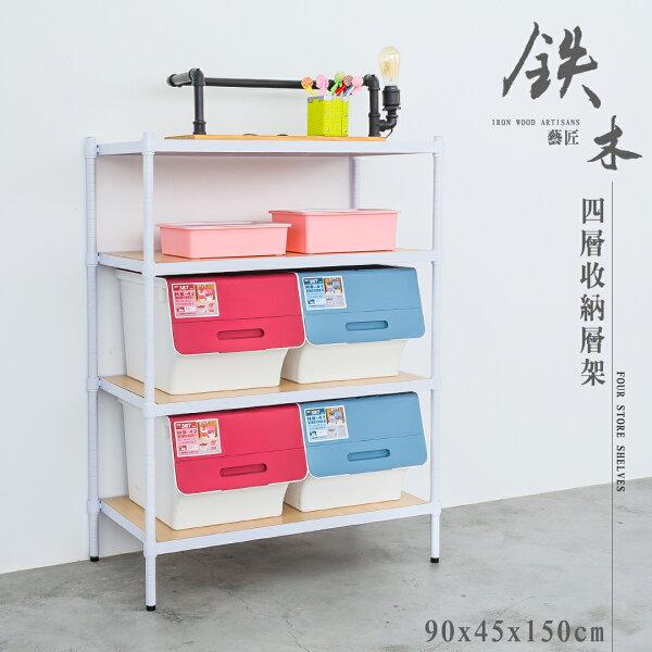【dayneeds】鐵木藝匠90X45X150cm四層烤白收納層架【含木板】鐵架層架收納櫃衣櫥架儲藏架