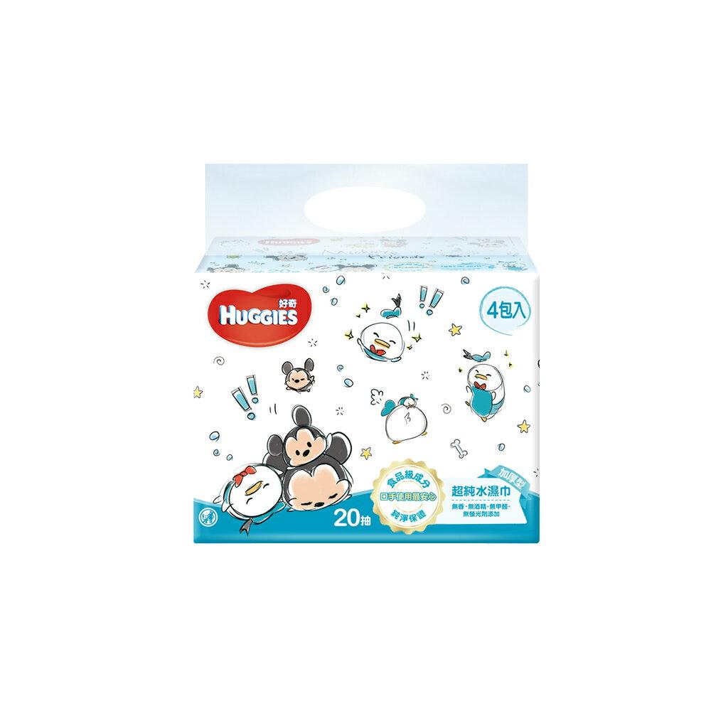 【好奇】純水嬰兒濕巾(迪士尼限定版)加厚型20抽x4包x15組/箱