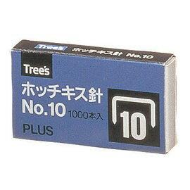 PLUS普樂士 10號釘書針 NO.10 訂書針 (10盒優惠價)