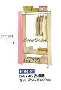 ╭☆雪之屋居家生活館☆╯AA1008-01防塵衣櫥衣櫃衣架DIY自組
