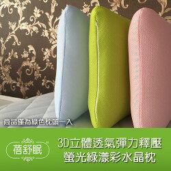 蓓舒眠 3D立體透氣彈力釋壓 螢光綠漾彩水晶枕