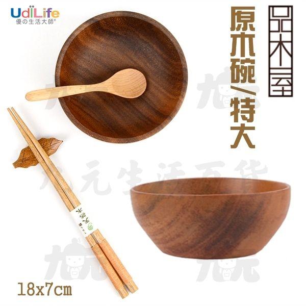 【九元生活百貨】品木屋 原木碗/特大18cm 原木餐碗 木盆 沙拉碗 UdiLife