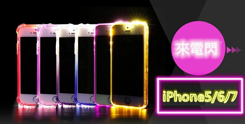 "iPhone6 plus 5.5"" 來電閃 發光 手機殼 硬殼 保護套 手機套"