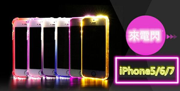 """小玉3C商城:iPhone64.7""""來電閃發光手機殼硬殼保護套手機套"""