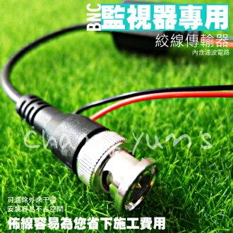 高雄監視器 絞線傳輸器 Cable線網路線BNC 視頻轉換 適攝影機DVR CVI TVI AHD 海康 可取 雄邁 台灣製造