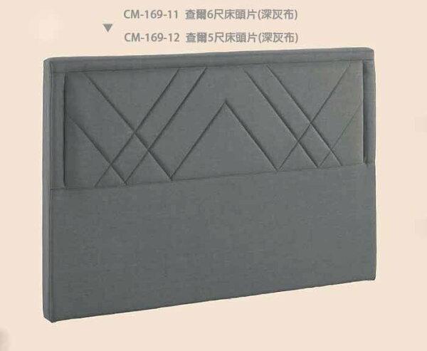 【尚品傢俱】CM-169-12查爾5尺床頭片(深灰布,另有六尺)