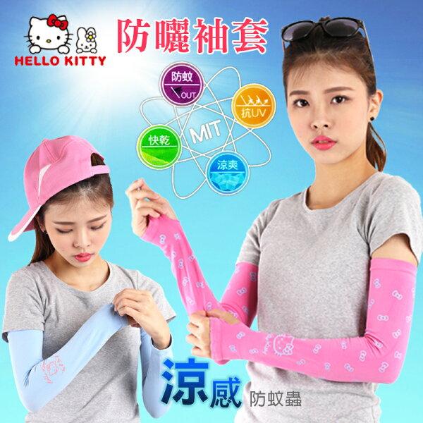 Kitty涼感防蚊防曬袖套台灣製三麗鷗
