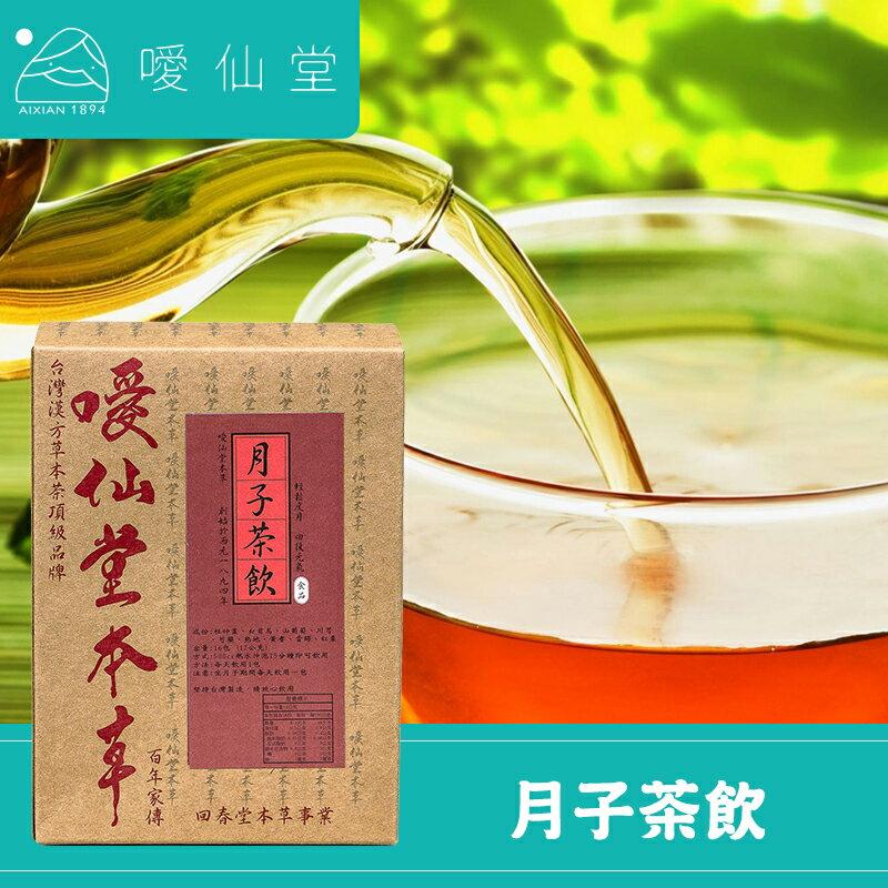 【噯仙堂本草】月子茶飲-頂級漢方草本茶(沖泡式) 16包