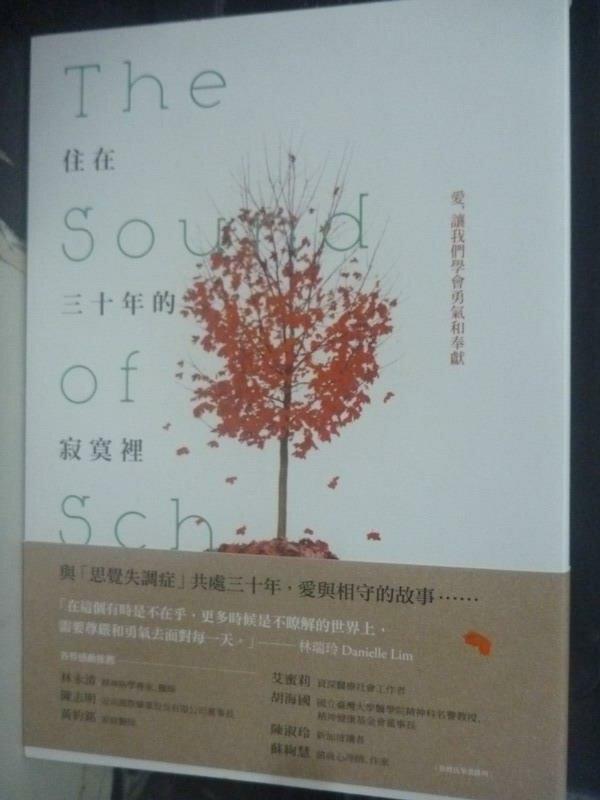 【書寶二手書T7/傳記_LJC】住在三十年的寂寞裡:愛,讓我們學會勇氣和奉獻_林瑞玲