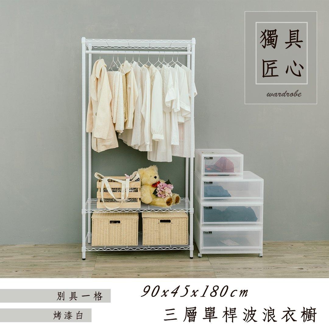 洋裝收納架 / 衣架 90x45x180cm三層單桿烤漆黑衣櫥架【附布套 顏色隨機】 dayneeds 1
