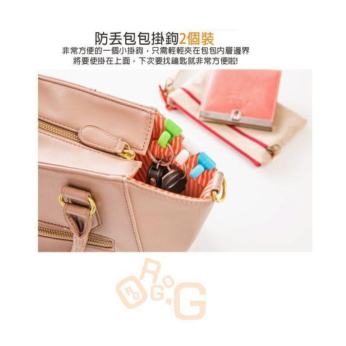 ORG《SD0274》2入 防丟包包內掛鉤 內置鑰匙夾 包包 / 手提包 / 後背包 / 肩背包 收納夾 掛鉤 鑰匙 4