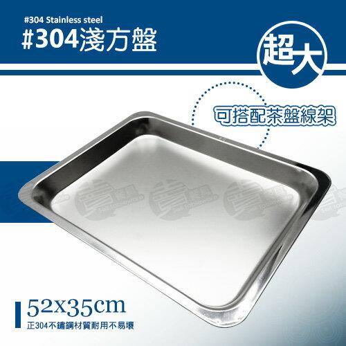 ﹝賣餐具﹞正304 超大淺方盤 不鏽鋼盤 餐具架 瀝水架 / 2130011501000