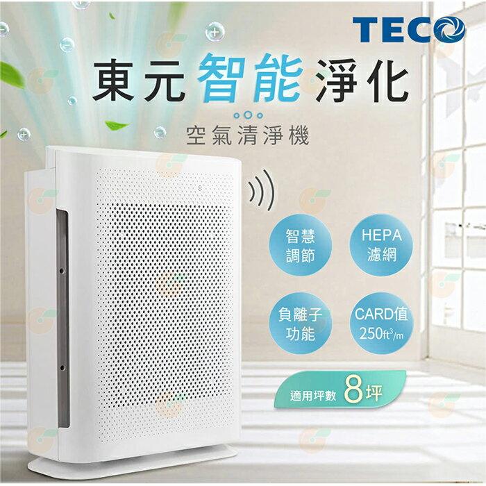 東元 TECO NN2501BD 空氣清淨機 8坪 公司貨 過敏 PM2.5 智慧淨化 省電 安定 HEPA濾網