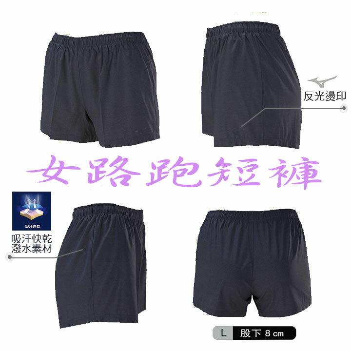 J2TB775409(黑)潑水吸汗快乾 RUNNING 女路跑短褲 【美津濃MIZUNO】 2